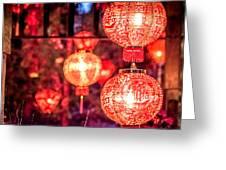 Chinese Red Lantern Greeting Card