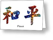 Chinese Symbol - Peace Sign 16 Greeting Card