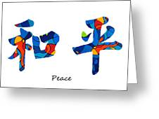 Chinese Symbol - Peace Sign 18 Greeting Card