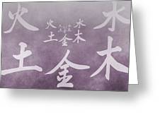 Chinese Symbols Five Elements Greeting Card