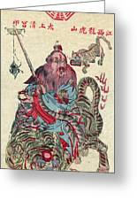 Chinese Wiseman Greeting Card