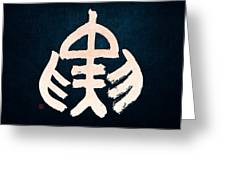 Chinese Zodiac Sign - Tiger Greeting Card