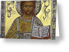 Christ Pantocrator Greeting Card