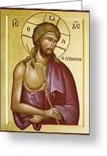 Christ The Bridegroom Greeting Card