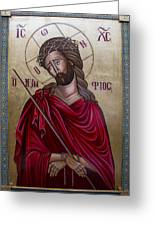 Christ The Bridegroom - Nymphios Greeting Card