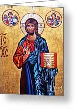 Christ The Pantocrator Greeting Card
