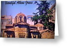 Church In Beautiful Athens Greeting Card
