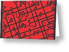 City 4 Greeting Card