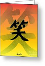 Colorful Smile Greeting Card