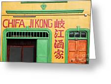 Colourful Chinese Restaurant Greeting Card