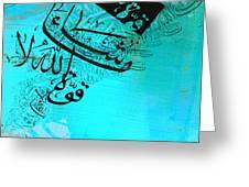 Contemporary Islamic Art 68 Greeting Card