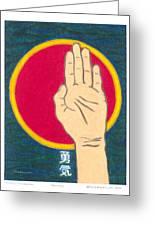 Courage - Mudra Mandala Greeting Card