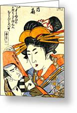 Courtesan Hanaogi 1801 Greeting Card