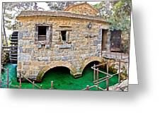 Dalmatian Village Traditional Stone Watermill Greeting Card