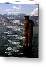 Desiderata On Lake View Greeting Card