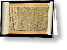 Diamond Sutra Scroll Greeting Card