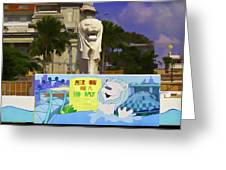 Digital Oil Painting - Statue Of The Merlion With A Banner Greeting Card