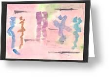 Disco Abstract Greeting Card