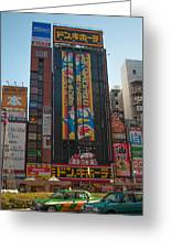 Downtown Chiyoda Greeting Card
