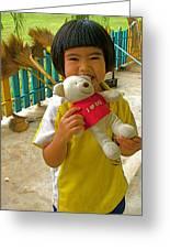 Dq Bear Lover At Baan Konn Soong School In Sukhothai-thailand Greeting Card
