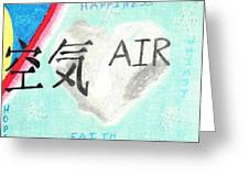Elements Of Love Air Greeting Card