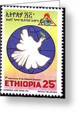 Ethiopia Stamp Greeting Card