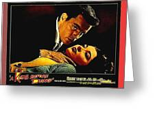 Film Noir Gerd Oswald Robert Wagner A Kiss Before Dying 1956 Poster Color Toning Added 2008 Greeting Card