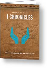 First Chronicles Books Of The Bible Series Old Testament Minimal Poster Art Number 13 Greeting Card