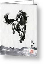 Flying Horse Greeting Card