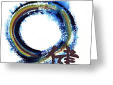 Focused Vigor - Zen Enso Greeting Card