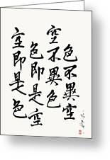 Form Is Emptiness Verse From The Heart Sutra Greeting Card