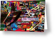 from Likutey Halachos Matanos 3 4 h Greeting Card