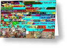 from Sefer HaTanya chapter 26 c Greeting Card