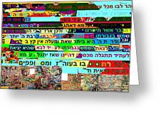 from Sefer HaTanya chapter 26 d Greeting Card