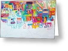 from the Words of Rav Moshe Kordevero Greeting Card