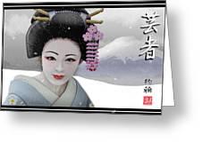Geisha In Snow On Mt. Fuji Greeting Card