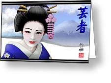 Geisha On Mount Fuji Greeting Card