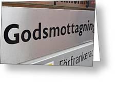 Godsmottagning. Stockholm 2014 Greeting Card