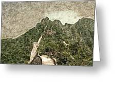 Great Wall 0033 - Colored Photo 2 Sl Greeting Card