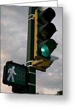 Green Light Walk Greeting Card