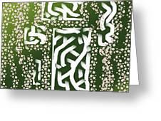 Green Simplicity Greeting Card