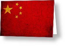Grunge China Flag Greeting Card