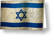 Grunge Israel Flag Greeting Card