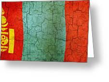 Grunge Mongolia Flag Greeting Card
