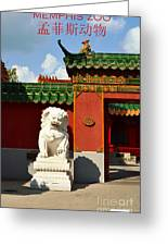Guarding The Gate Greeting Card