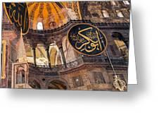 Hagia Sofia Interior 05 Greeting Card