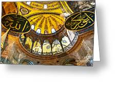 Hagia Sofia Interior 07 Greeting Card