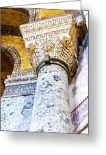 Hagia Sofia Interior 09 Greeting Card