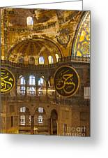 Hagia Sofia Interior 15 Greeting Card