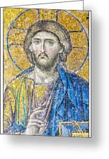 Hagia Sofia Jesus Mosaic Greeting Card